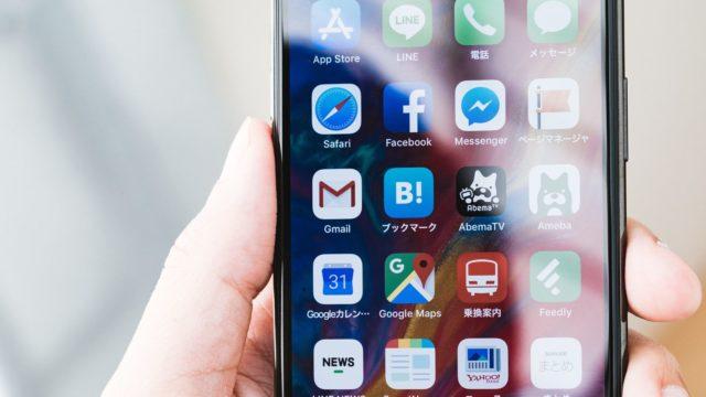 スマホ画面のアプリ