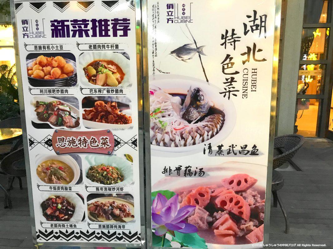 武漢の湖北料理店の看板
