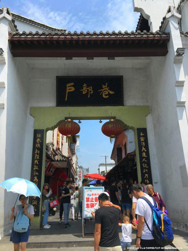 武漢の戸部巷の入り口