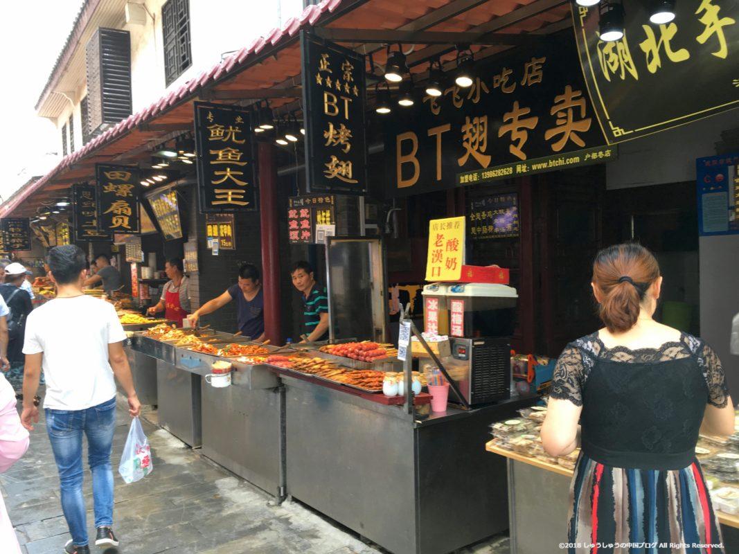 武漢の戸部巷の小吃のお店その1