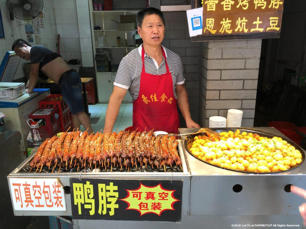 武漢の戸部巷の小吃店その2