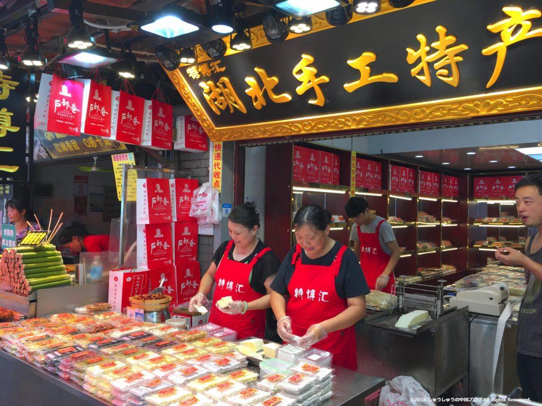 武漢の戸部巷の小吃店その4