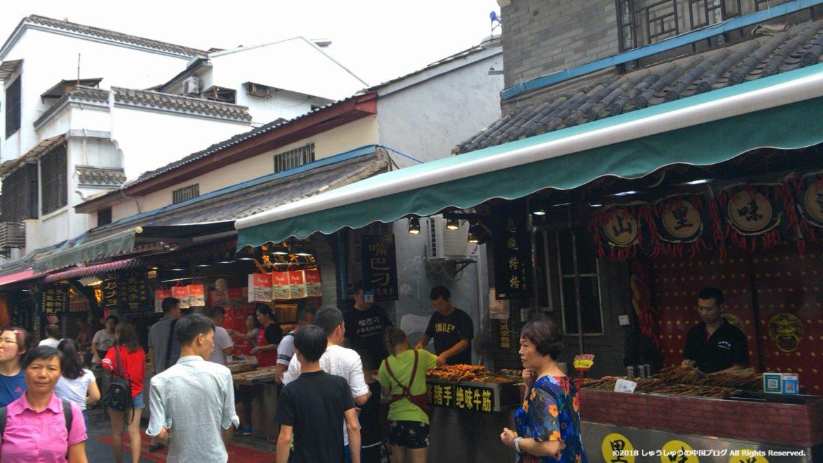 武漢の戸部巷の小吃店その5