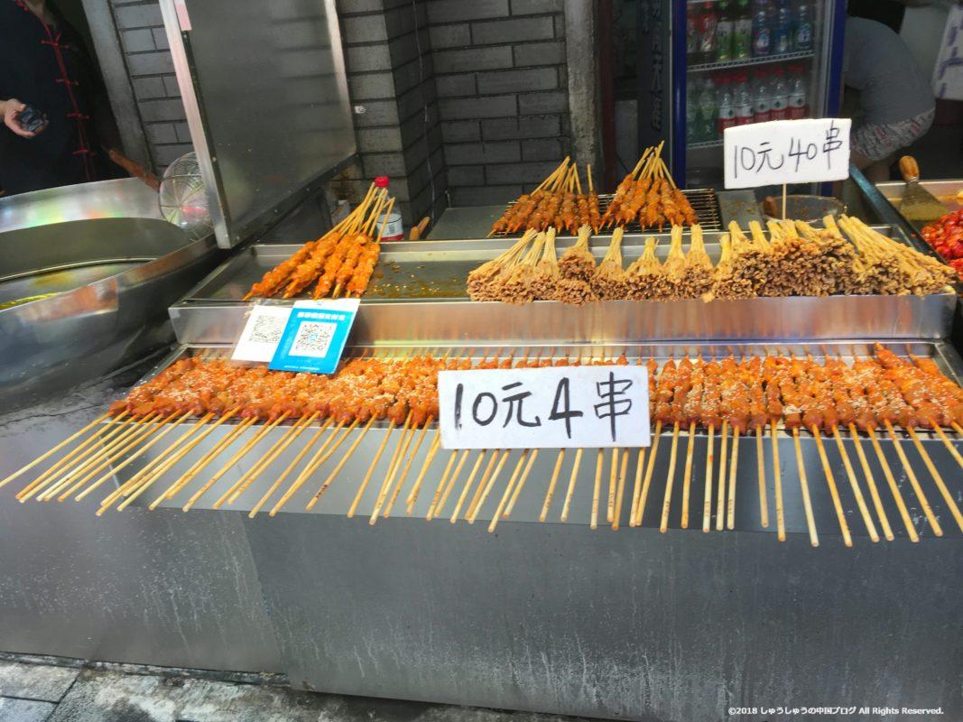 武漢の戸部巷の串
