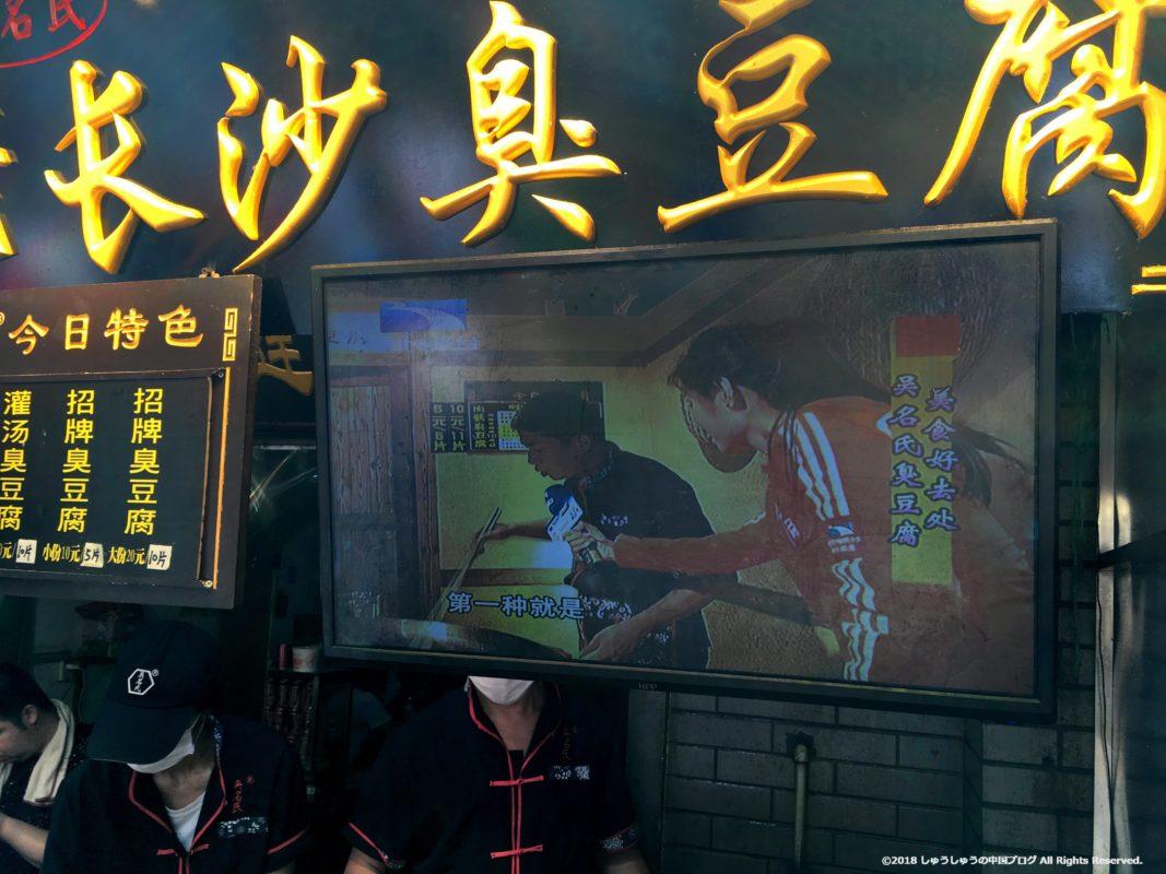 武漢の戸部巷の臭豆腐のお店
