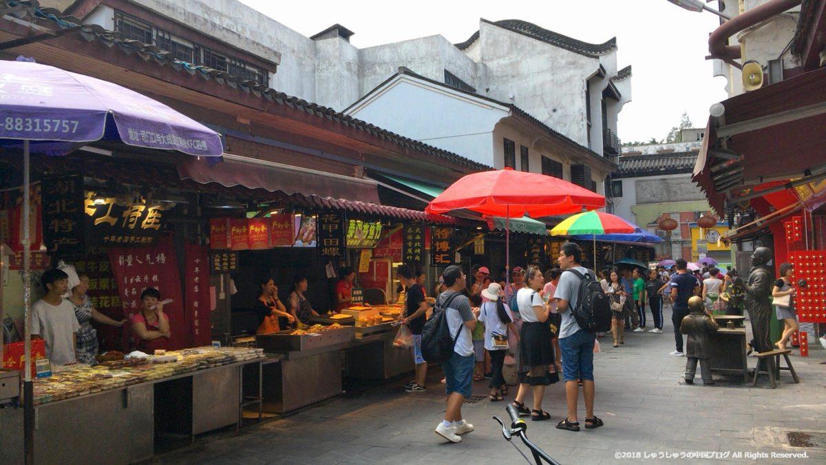 武漢の戸部巷の小吃店その6
