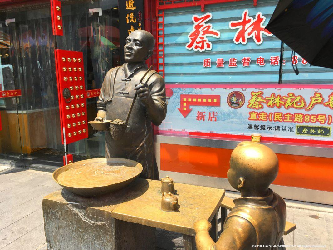 武漢の戸部巷の蔡林记の前の銅像