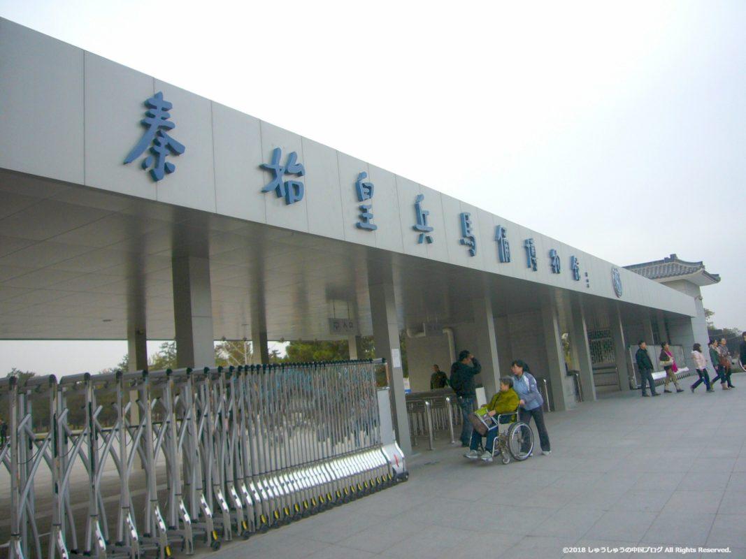 秦始皇兵馬俑博物館の入り口
