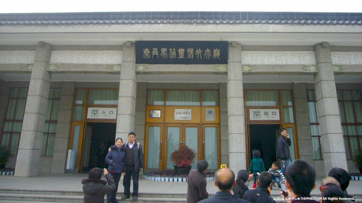 秦始皇兵馬俑博物館1号坑の入り口