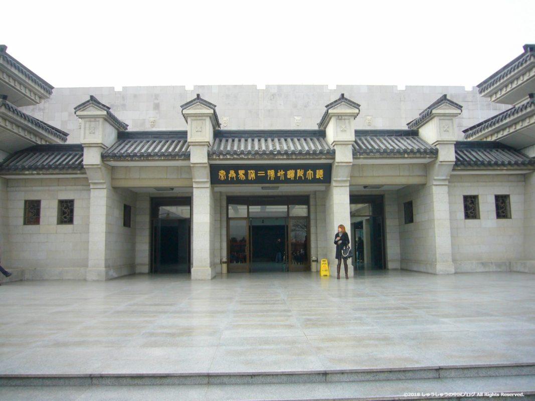 秦始皇兵馬俑博物館2号坑の入り口