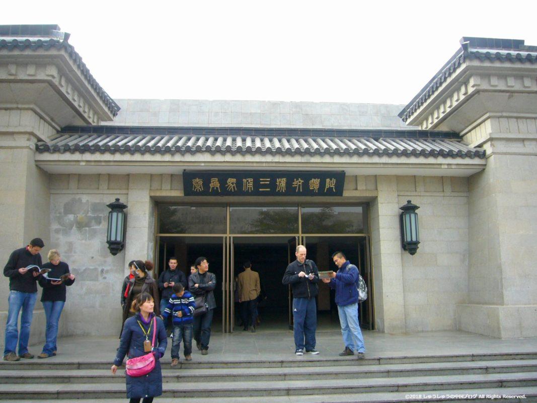 秦始皇兵馬俑博物館3号坑の入り口