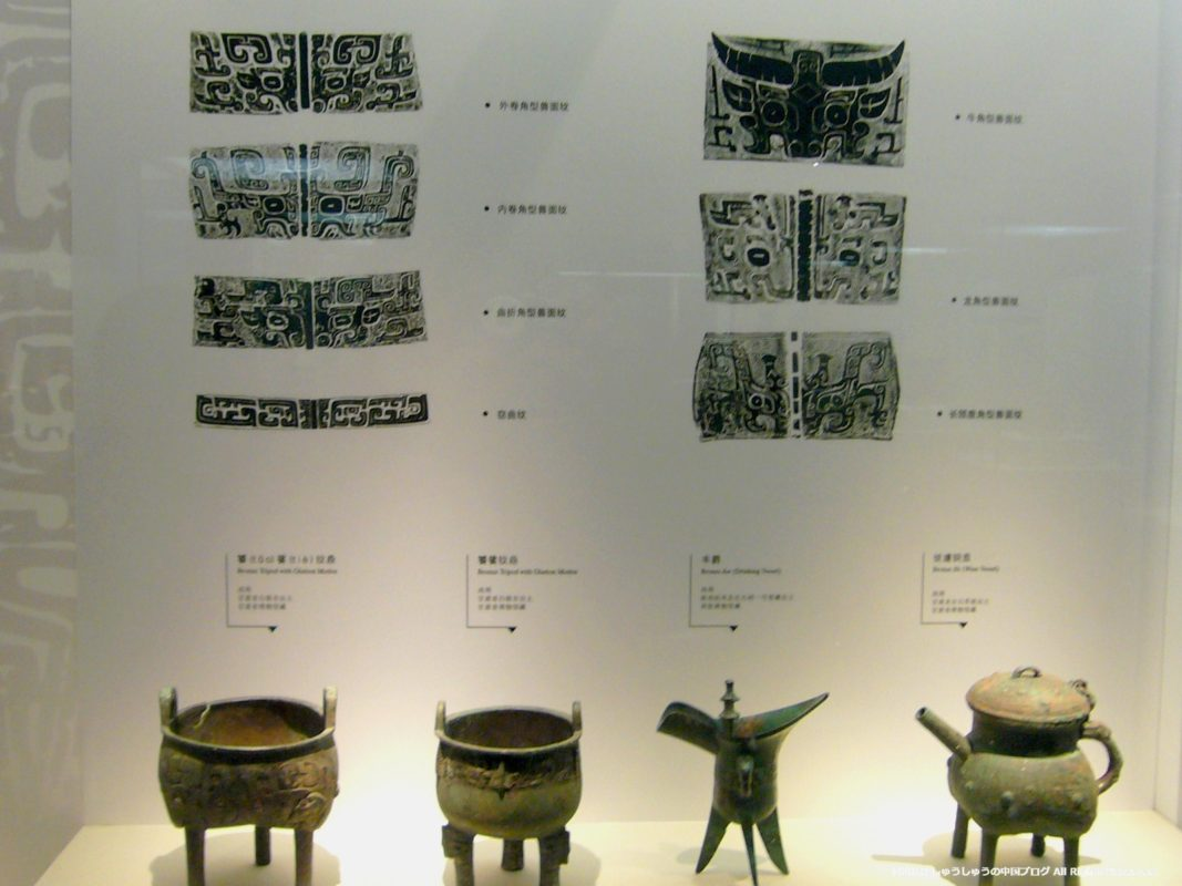 兵馬俑の銅器類の解説