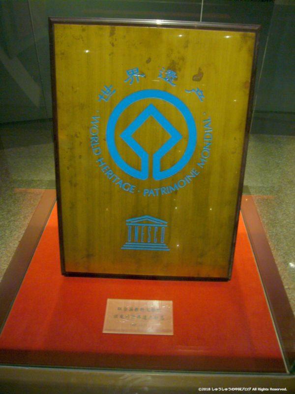 兵馬俑の世界遺産証