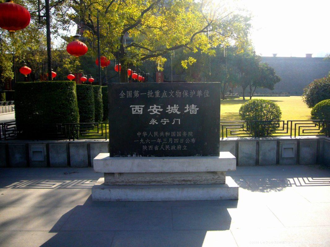 西安城墙永宁门