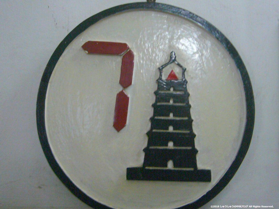 西安の大雁塔の7階