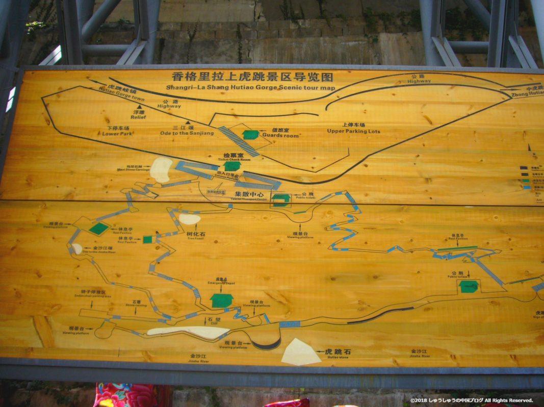 上虎跳の観光案内板