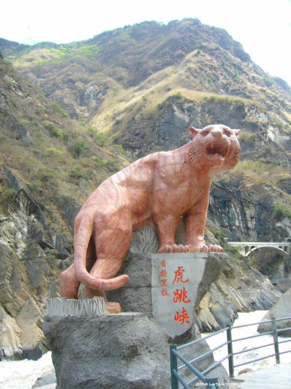 虎跳峡の虎の像