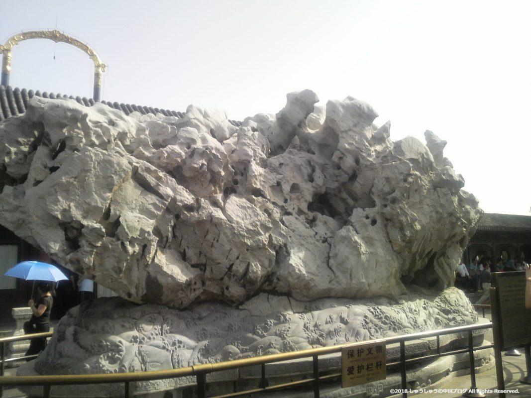 北京頤和園の楽寿堂の前にある石のオブジェ