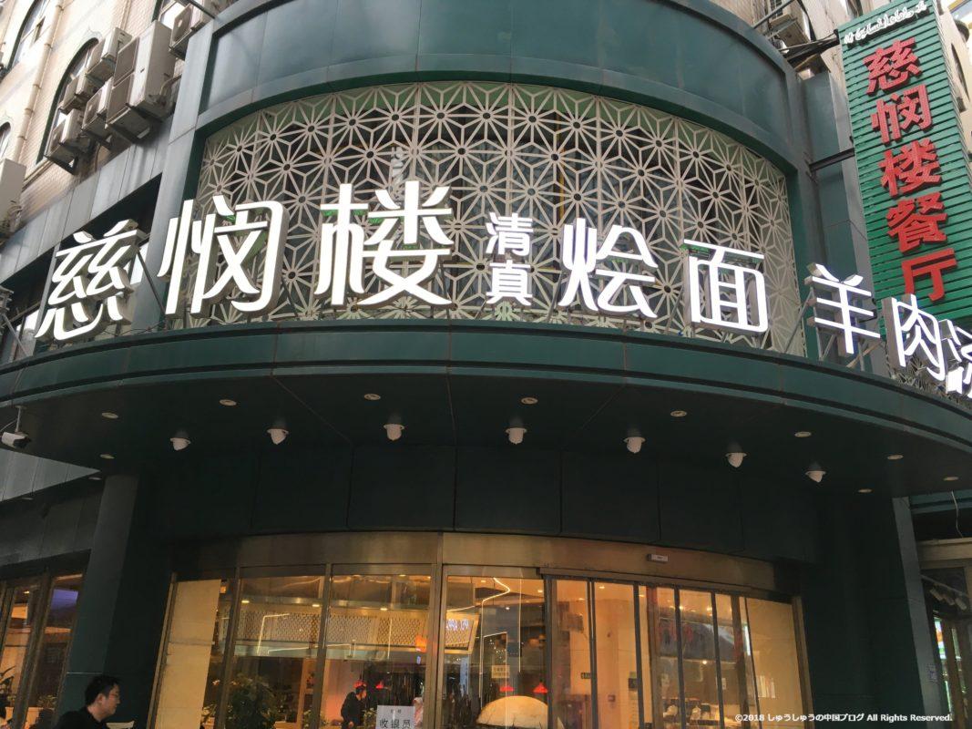 河南省名物の烩面のお店その1