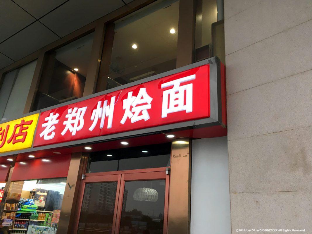 河南省名物の烩面のお店その2