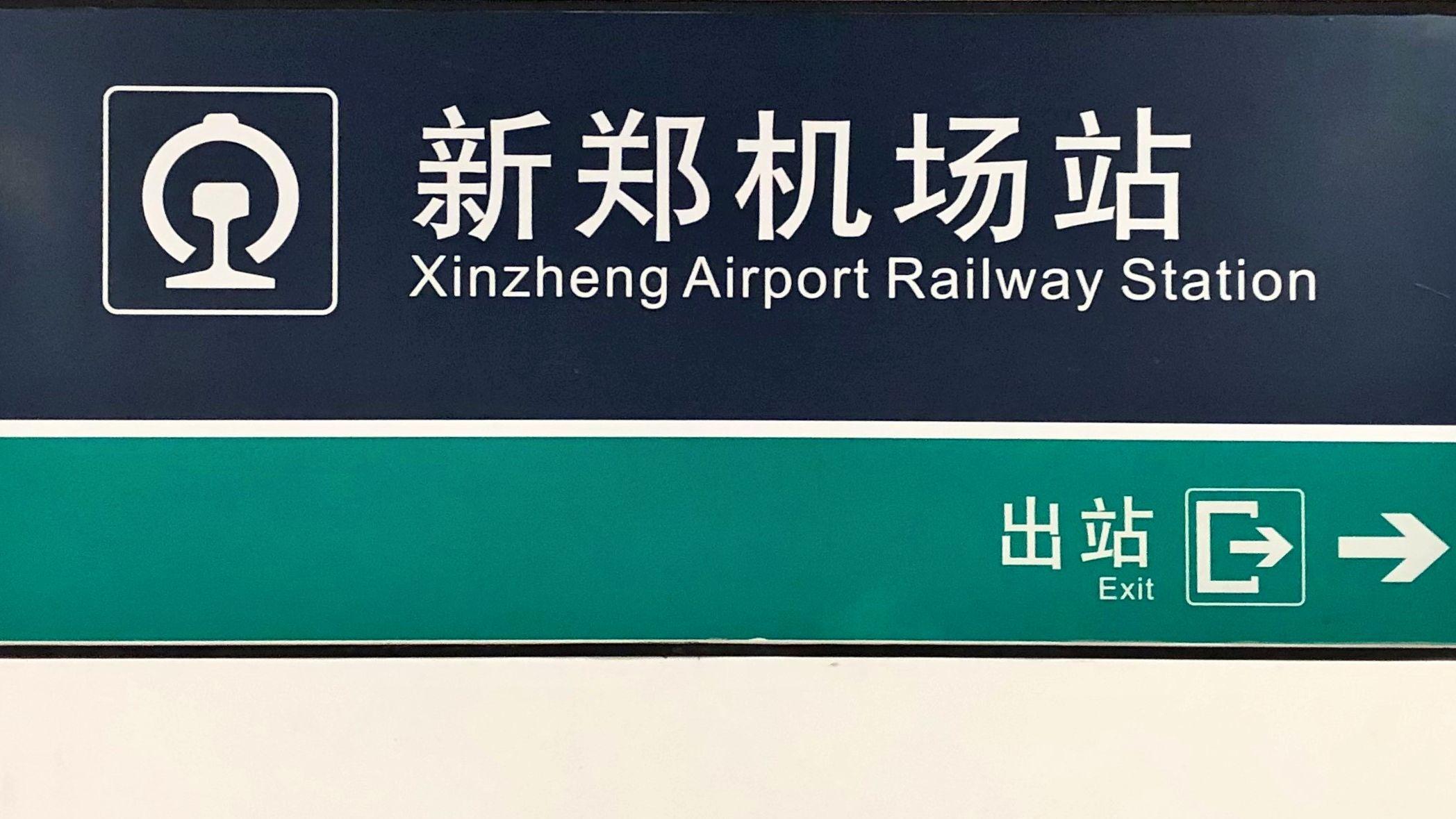 新鄭空港駅