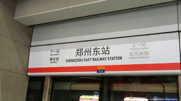 地下鉄鄭州東駅