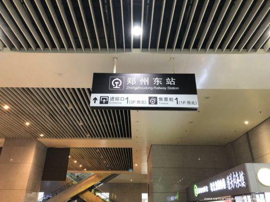 高鉄の鄭州東駅