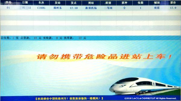 鄭州東駅のチケット販売窓口の画面