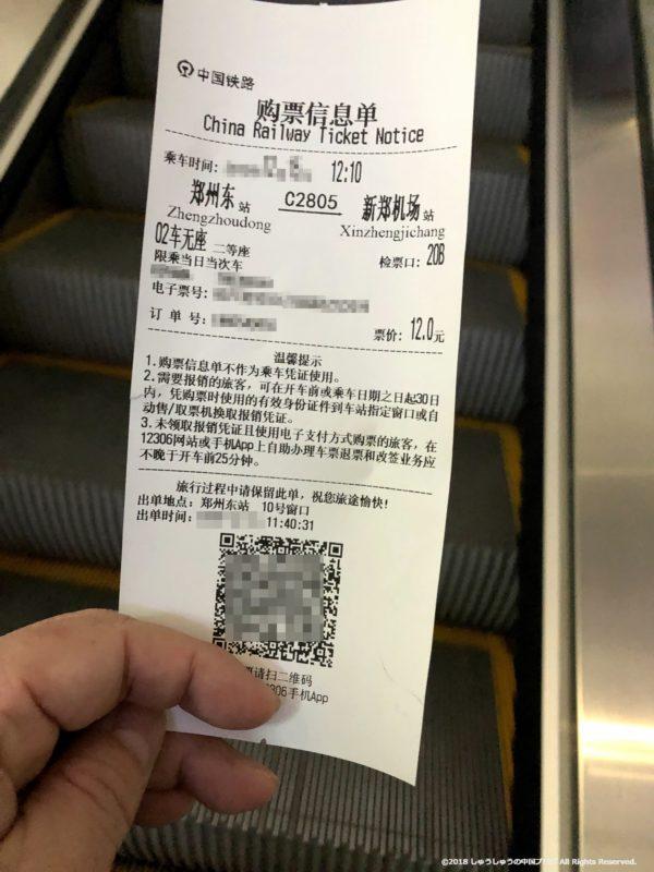 高鉄の電子チケット