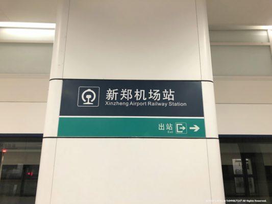 新鄭空港駅に到着