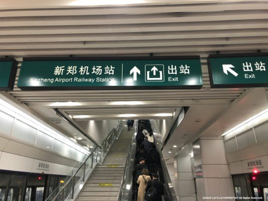 新鄭空港駅の出口に向かうその1
