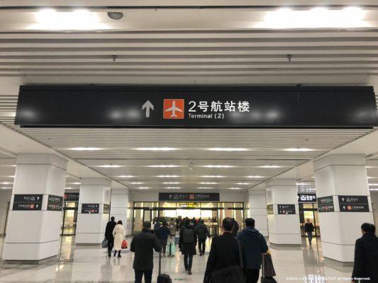 新鄭空港の第2ターミナル方面へ向かう