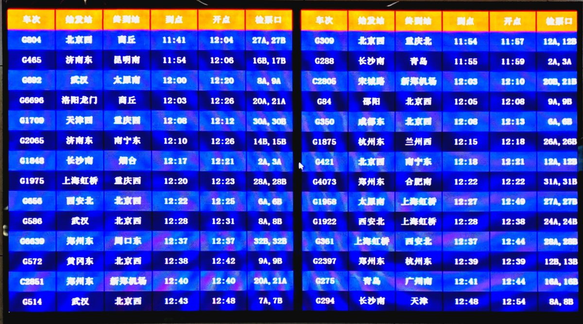 鄭州東の出発列車予定