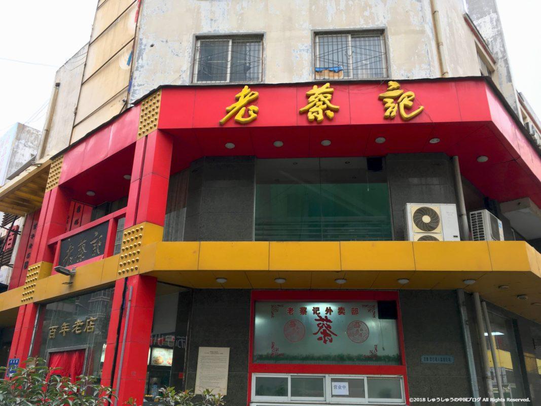 徳化街の老蔡記のお店