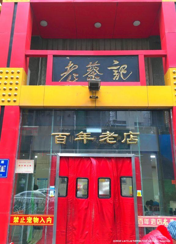 鄭州の徳化街の老蔡記の入り口