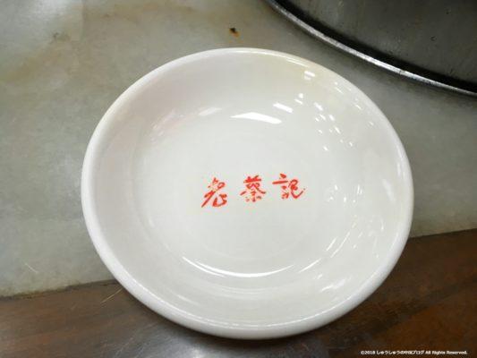 老蔡記の小皿