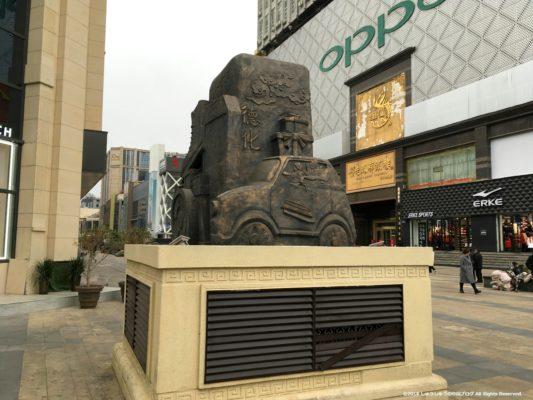 鄭州の徳化街