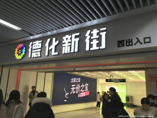 地下鉄に接続している徳化新街の出入口