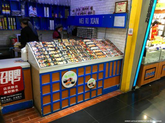 徳化新街のお寿司