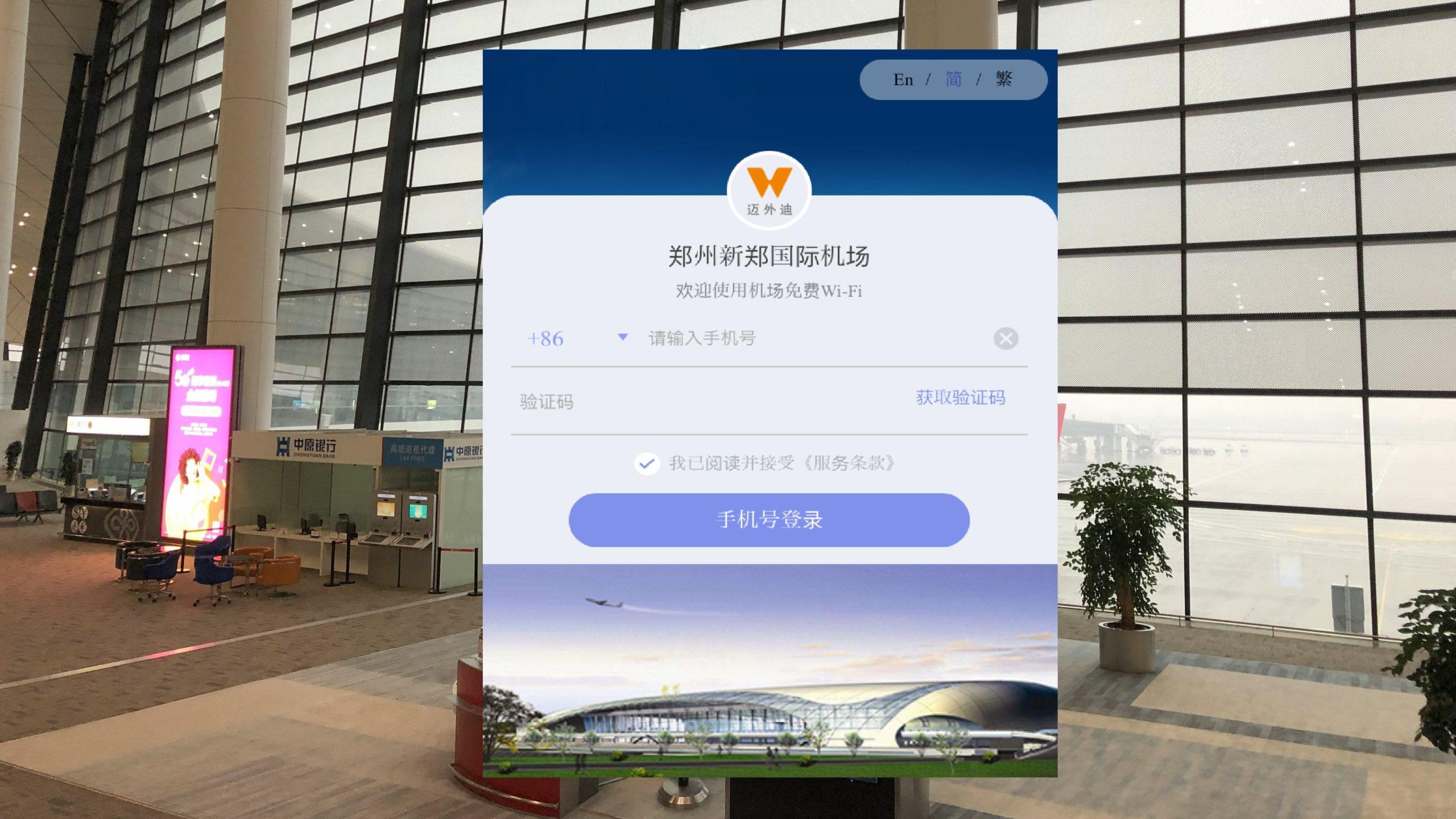 新鄭空港の無料WiFi