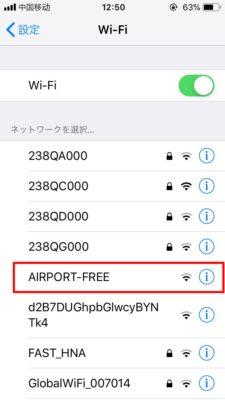 新鄭空港WiFiを探す