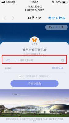 新鄭空港無料WiFiその1