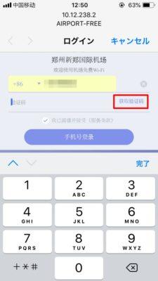 新鄭空港無料WiFiその2