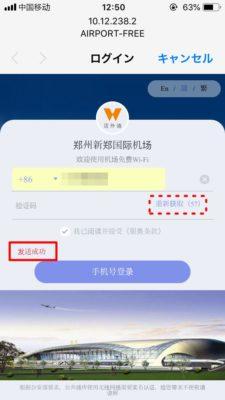 新鄭空港無料WiFiその3