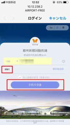 新鄭空港無料WiFiその6