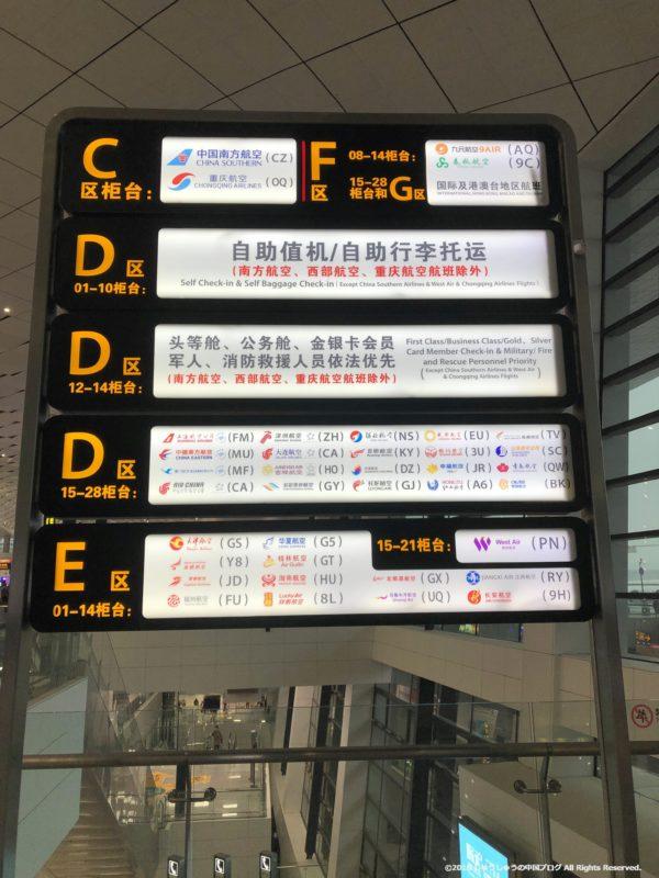 新鄭空港の航空会社カウンター