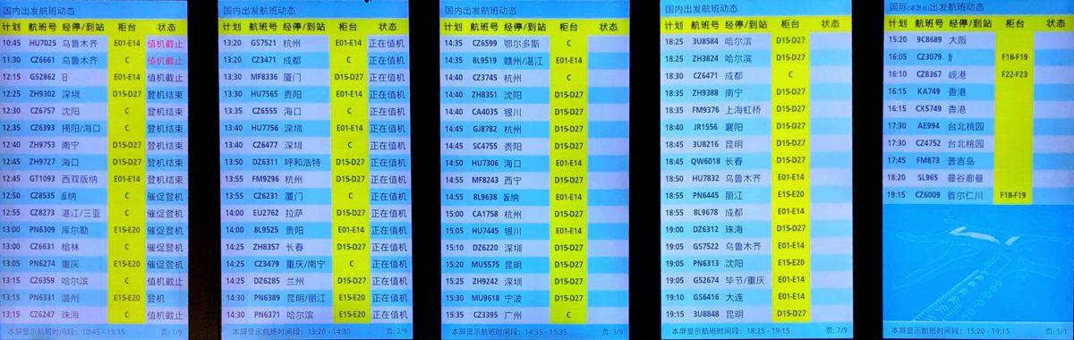 新鄭空港の電光掲示板