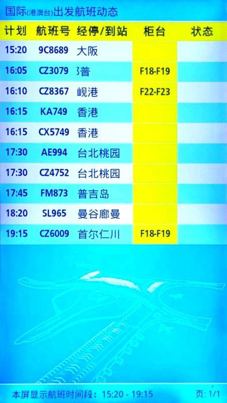 新鄭空港の国際線