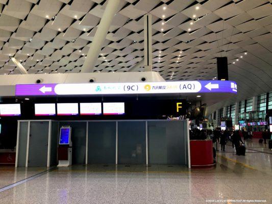 新鄭空港の国際線出発