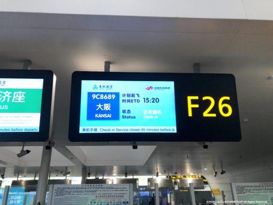 新鄭空港の大阪行きの案内板